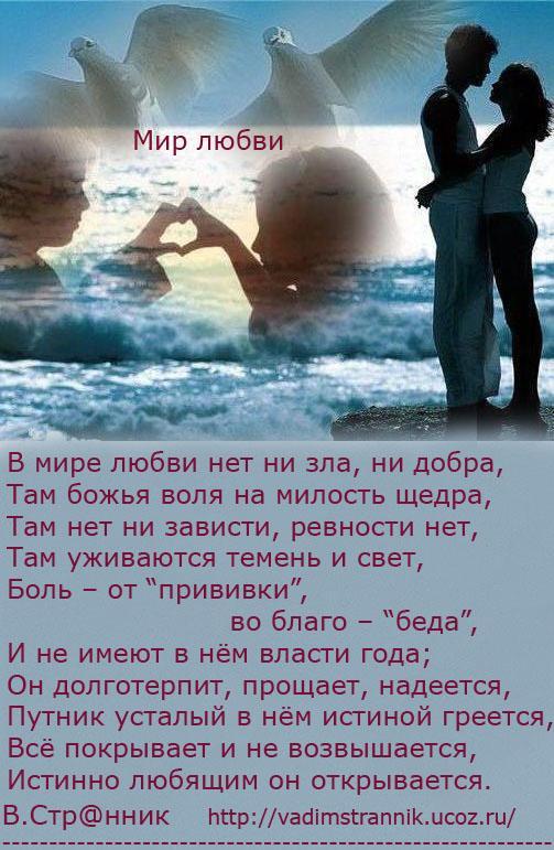 Открытки мой мир о любви